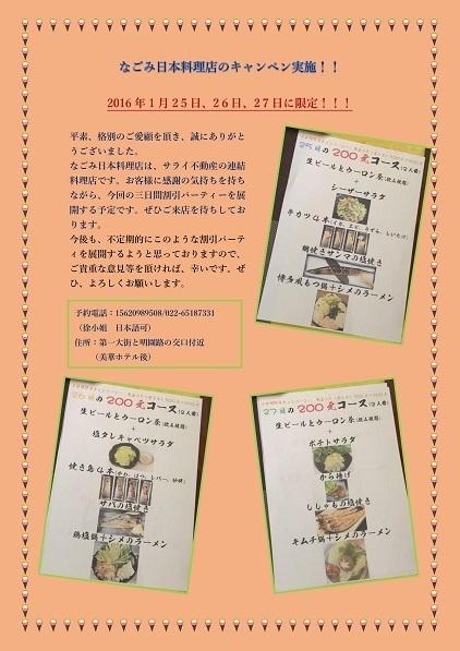 【和】日本料理店のキャンペーン.jpg