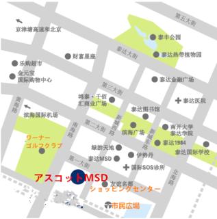 アスコット_副本.png