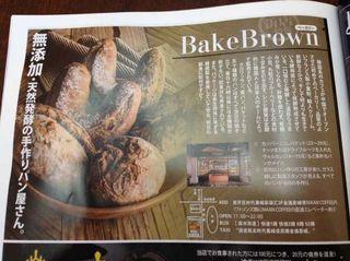 水上公園側のパン屋.jpg