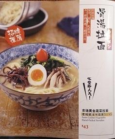 骨湯拉麺in農業骨汤拉麺.jpg