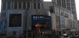 JoyCityin天津和平区.jpg